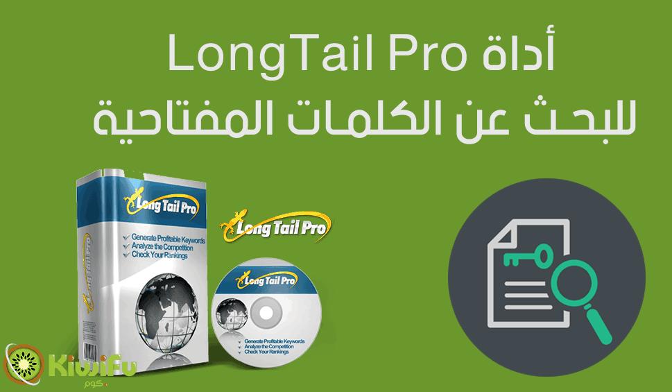 أداة LongTail Pro للبحث عن الكلمات المفتاحية