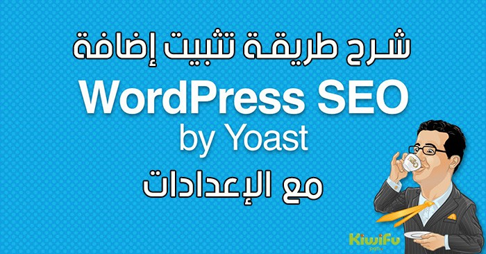 شرح تنصيب إضافة Yoast WordPress SEO