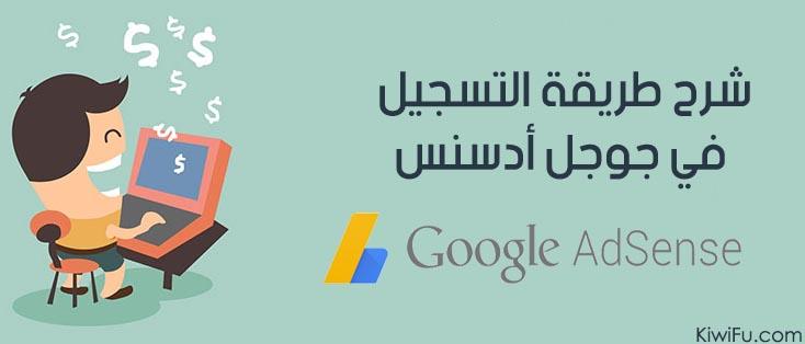 شرح التسجيل في جوجل أدسنس