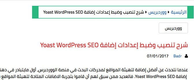 Yoast WordPress Seo Breadcrumbs Settings