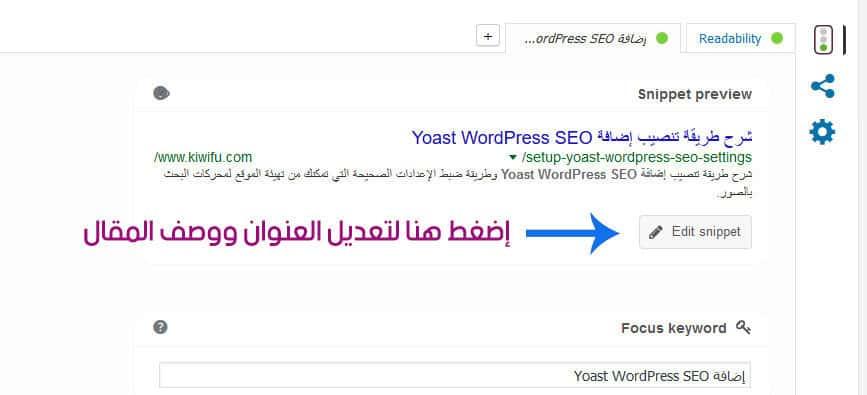 Yoast WordPress SEO Setting