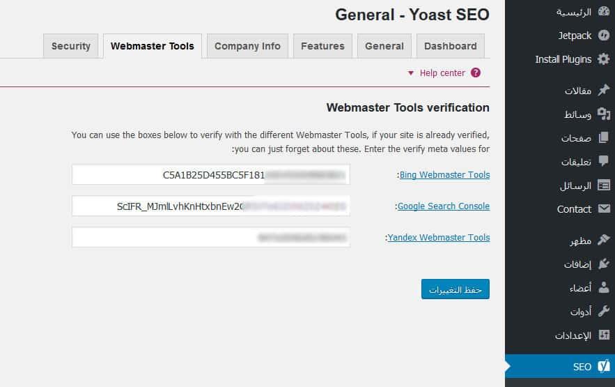 شرح تنصيب وضبط إعدادات إضافة Yoast WordPress SEO