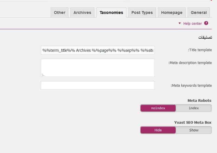 شرح طريقة تنصيب إضافة Yoast WordPress SEO