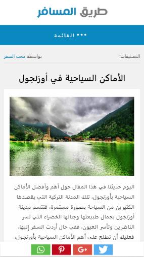 مثال amp على مدونة عربية