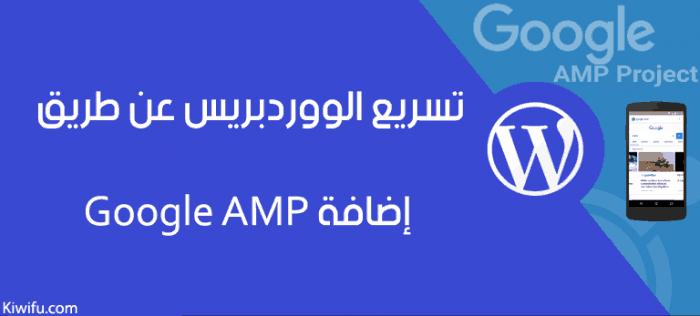 طريقة تسريع الووردبريس عن طريق إضافة Google AMP