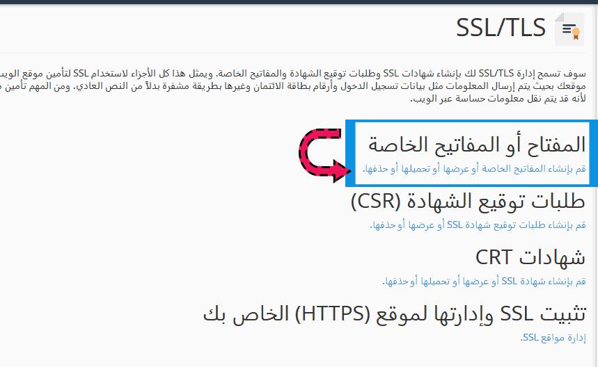إنشاء مفتاح خاص SSL جديد