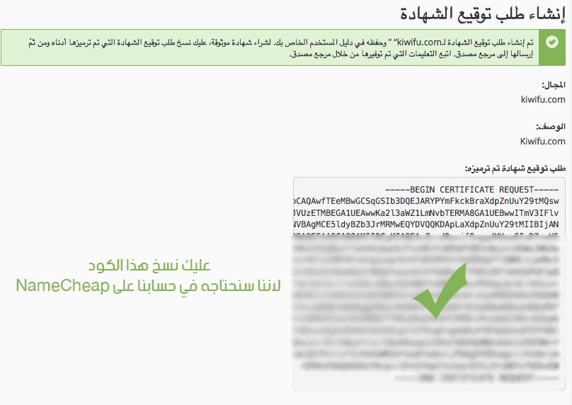 إنشاء طلب توقيع الشهادة SSL