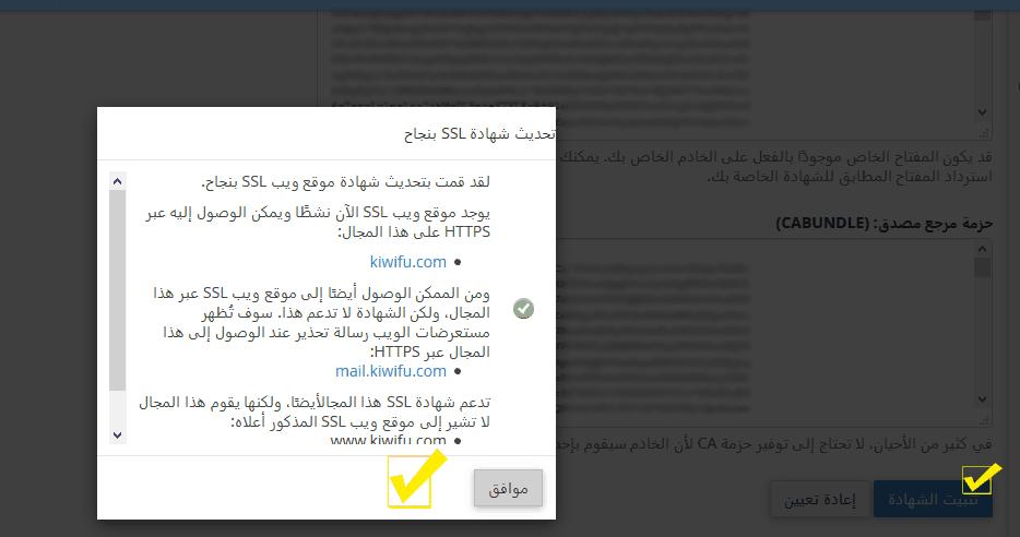 تثبيت شهادة SSL