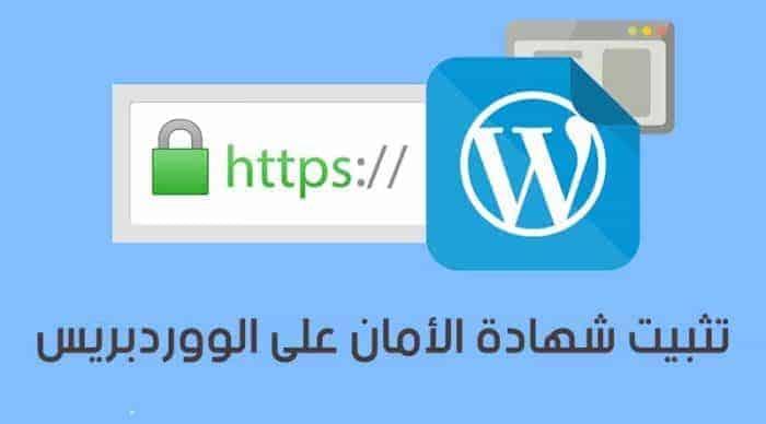 تثبيت شهادة الأمان SSL على الووردبريس