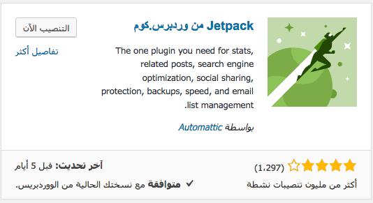 إضافة Jetpack