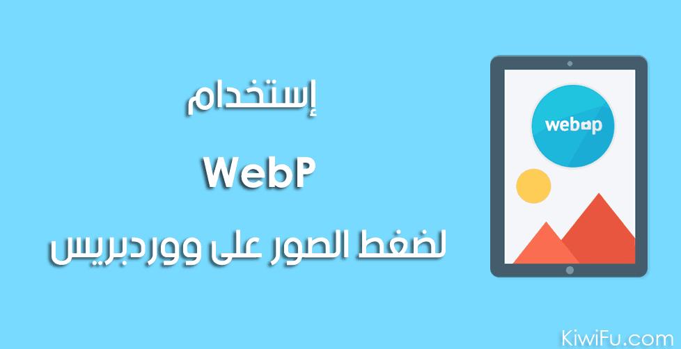 طريقة إستخدام WebP لضغط الصور على ووردبريس