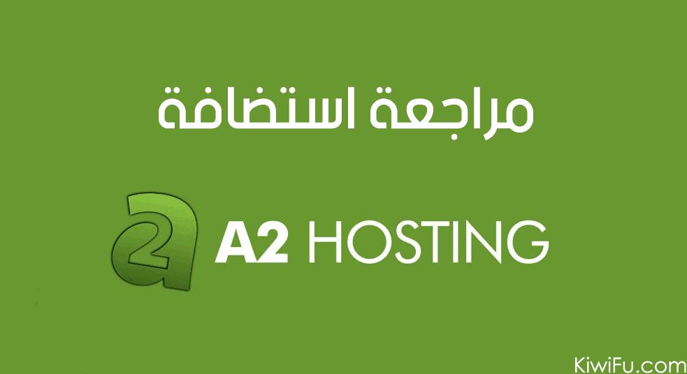 مراجعة استضافة A2 Hosting