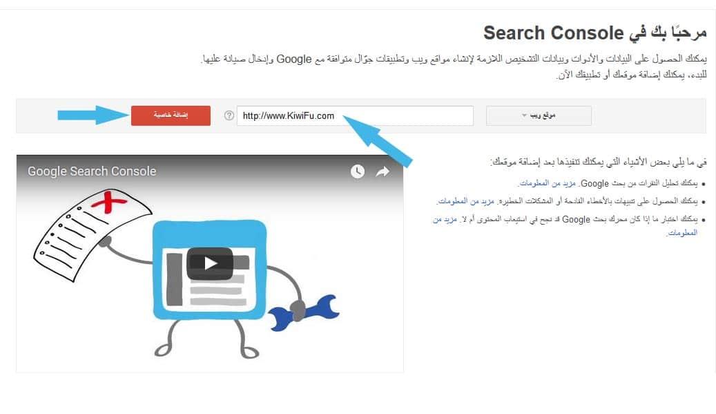 إضافة رابط موقعك إلى ادوات مشرفي المواقع