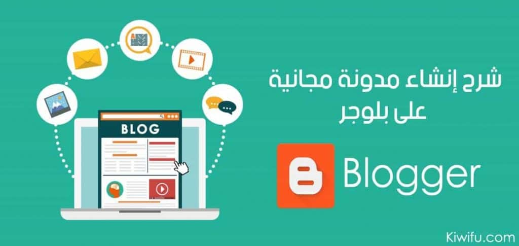 طريقة انشاء مدونة مجانية على بلوجر