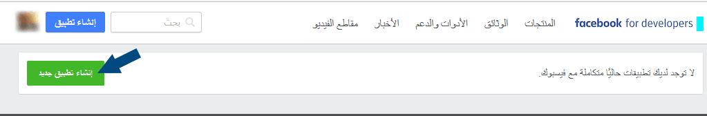 بإنشاء تطبيق فيسبوك جديد