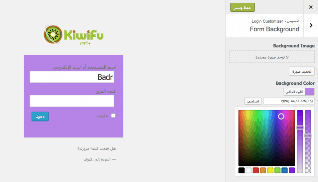Custom Login Page Customizer 2
