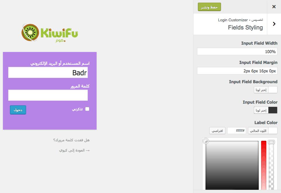 Custom Login Page Customizer 5