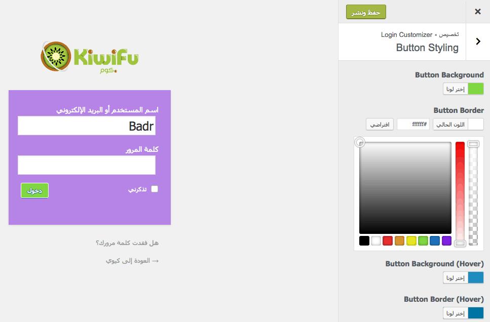 Custom Login Page Customizer 6