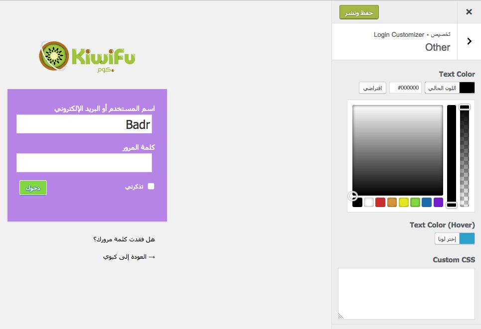 Custom Login Page Customizer 7