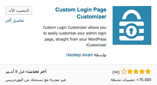 إضافة Custom Login Page Customizer