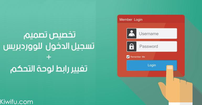 كيفية تخصيص صفحة تسجيل الدخول للووردبريس