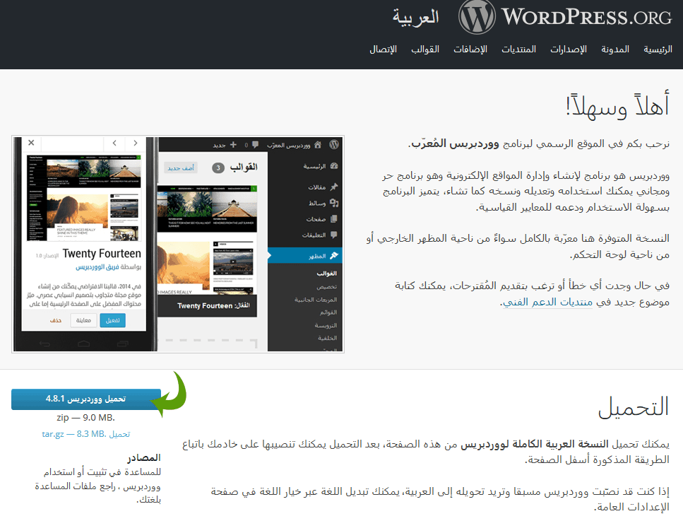 Download WordPress Arabic