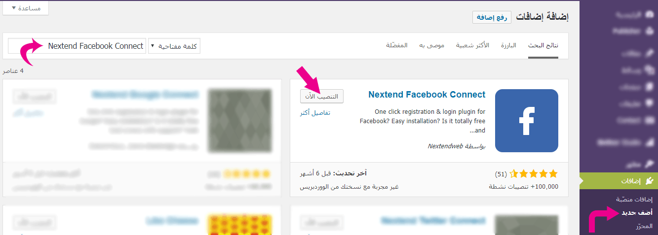 Install Nextend Facebook Connect