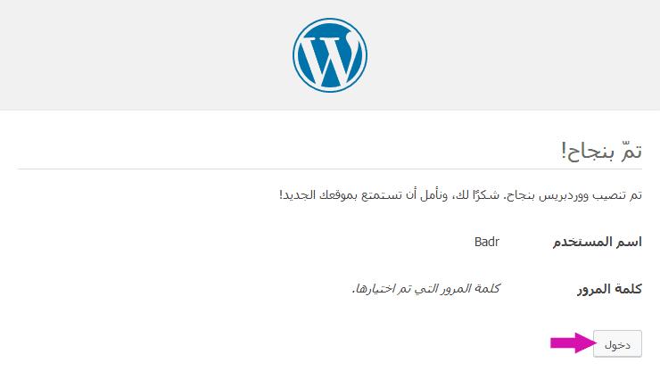 WampServer Successful Blog Setup