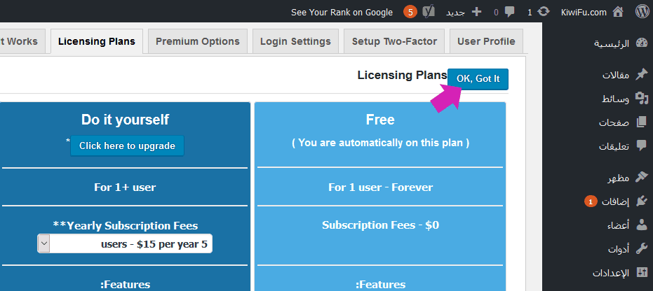 WordPress 2 Factor Authentication Licensing Plans