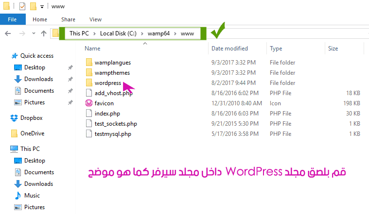 لصق مجلد WordPress داخل مجلد سيرفر WAMP