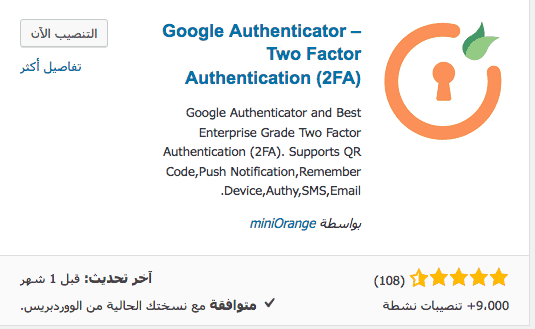 miniOrange Two Factor Authentication Plugin