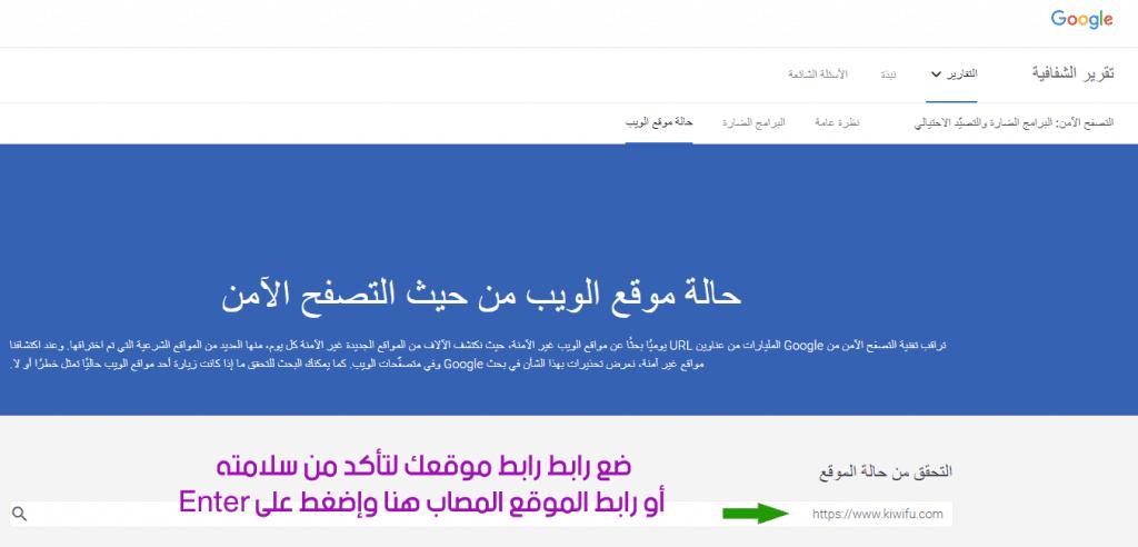 حالة موقع الويب من حيث التصفح الآمن