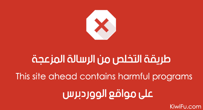 حل مشكلة This site ahead contains harmful programs