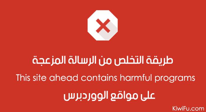 حل مشكلة This site ahead contains harmful programs