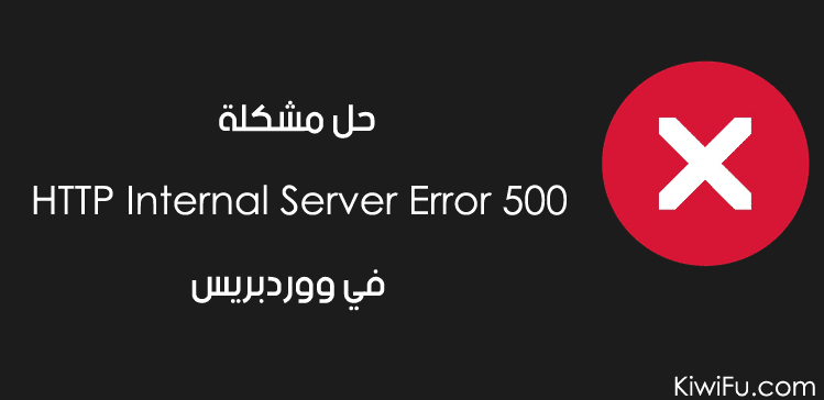 حل مشكلة 500 HTTP Internal Server Error في ووردبريس - موقع كيوي