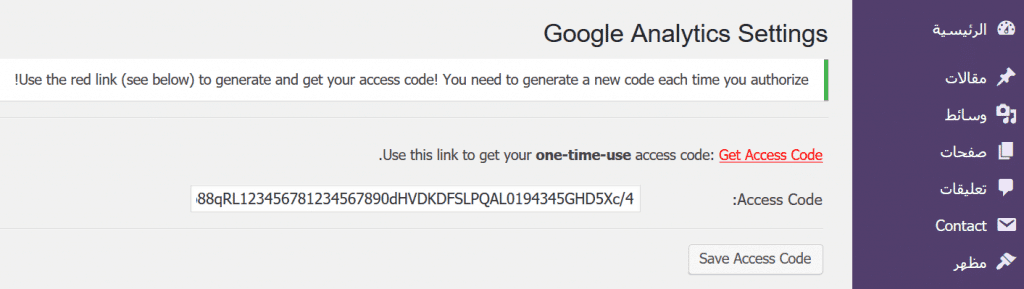 Google Analytics Dashboard for WP Putting the Access Code