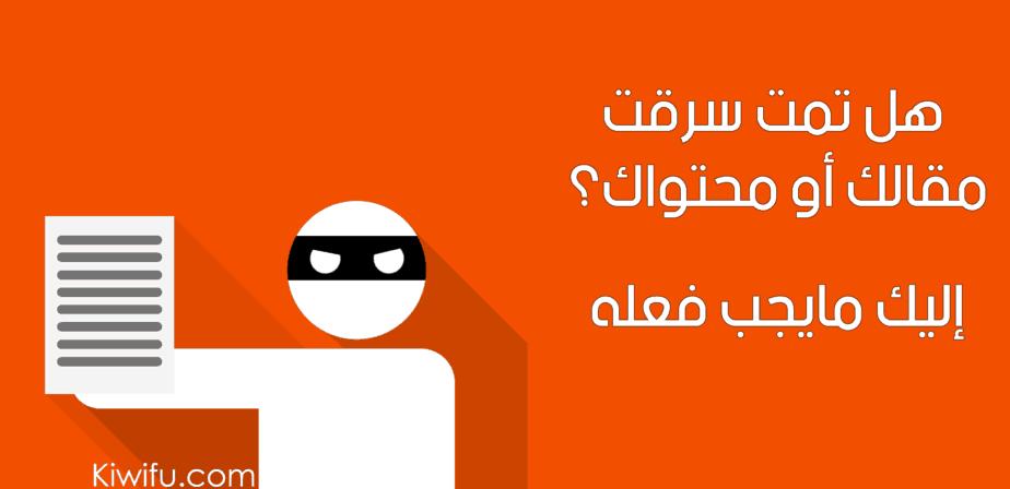 هل تمت سرقت مقالك أو محتواك
