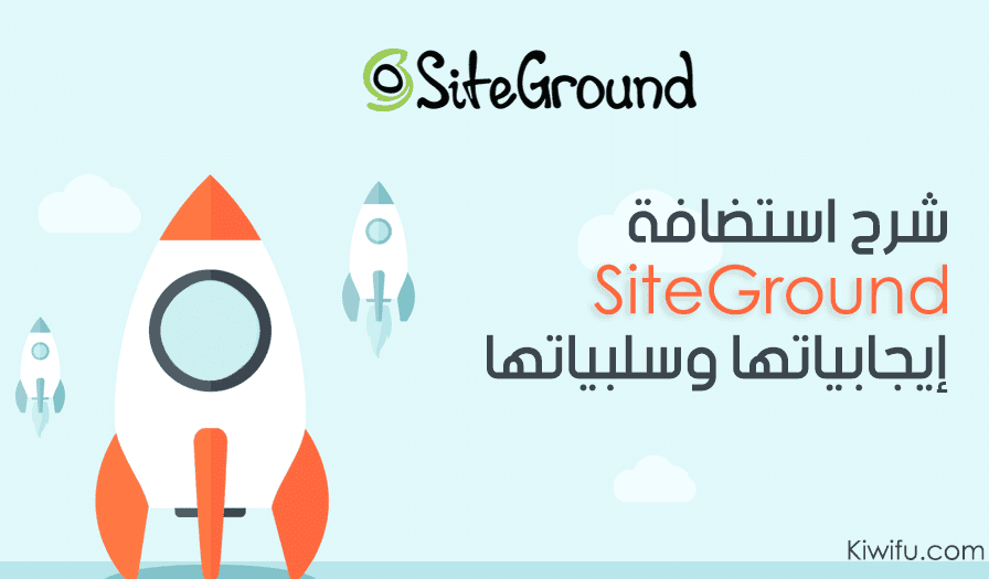 شرح استضافة SiteGround