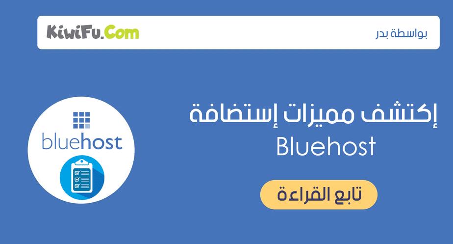 مراجعة إستضافة BlueHost