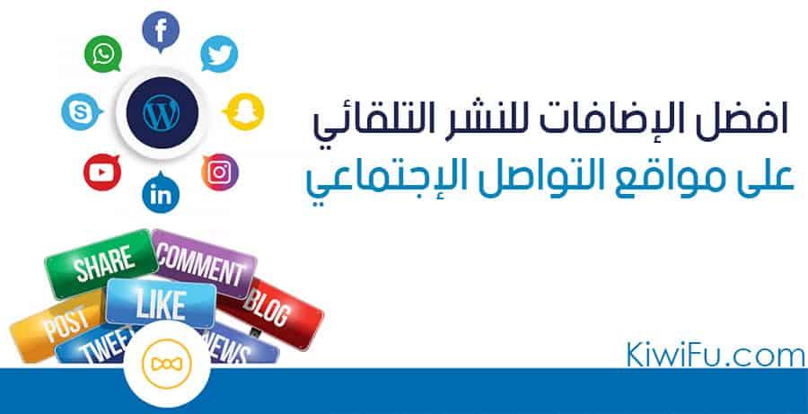 النشر التلقائي على مواقع التواصل الإجتماعي