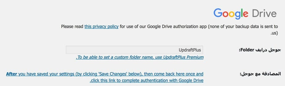 UpdraftPlus Google Drive