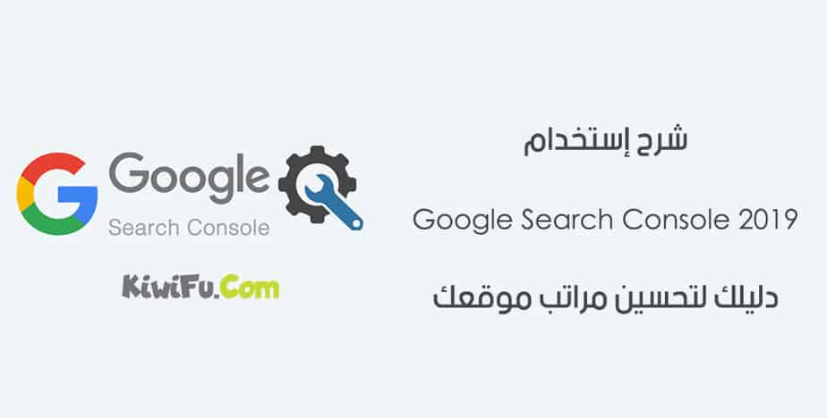شرح استخدام Google Search Console